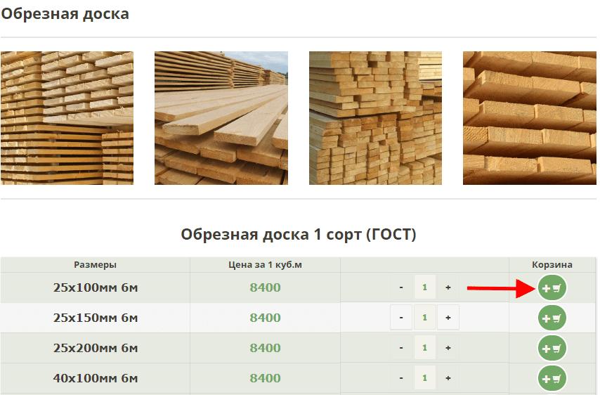 заказать пиломатериалы на сайте derevo-lider.ru