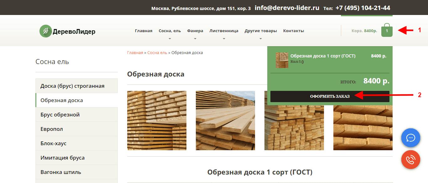 оформить заказ фанеры на сайте derevo-lider.ru