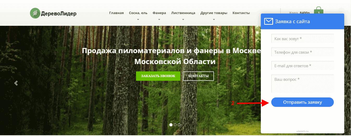Продажа пиломатериалов и фанеры в Москве